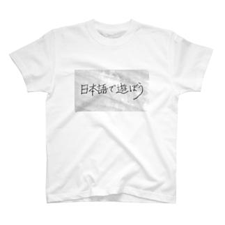 日本語で遊ぼう T-shirts