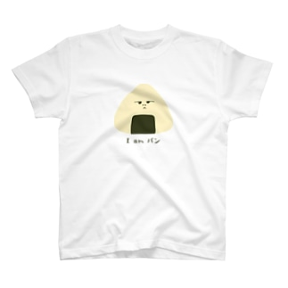 I am パン T-shirts