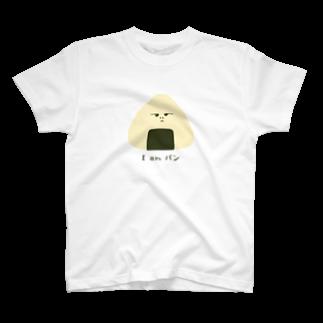 おにぎりのお店のI am パン T-shirts