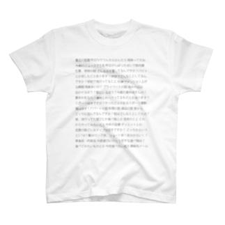 会話のネタ T-shirts