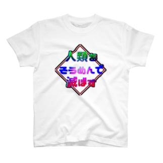 人類をそうめんで滅ぼす T-shirts