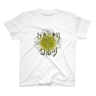 ひきこもりのワルツ T-shirts