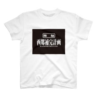 西郷補完計画 T-shirts