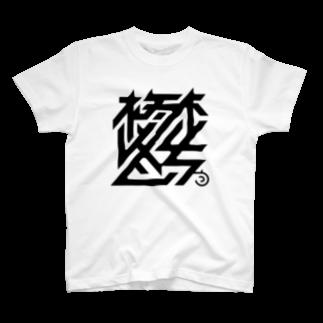 かねこあみの鬱 T-shirts