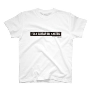 田高健太郎 FGS BLK Tシャツ
