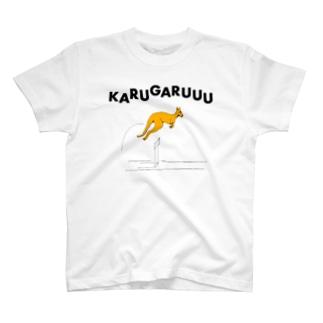 ユーモアデザイン「かるがるー」 T-shirts