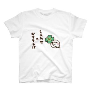 いやしましゅまろ「しあわせのおすそわけ」 T-shirts