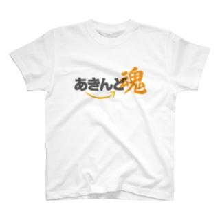 あきんど魂 あtoん T-shirts