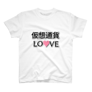 仮想通貨ラブ T-shirts