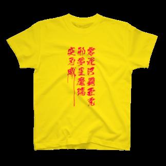 PygmyCat suzuri店のレディオハートJAM☆MARI-Zwei公式シャツ(赤文字) Tシャツ