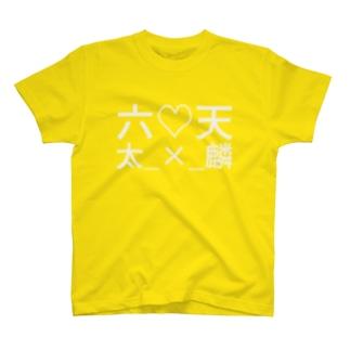 六♡天太_×_麟 Tシャツ