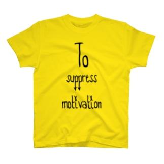 To suppress motivation [Black] Tシャツ