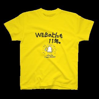 ストロウイカ11周年ありがとう記念 Tシャツ