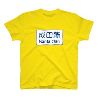 成田藩 Tシャツ