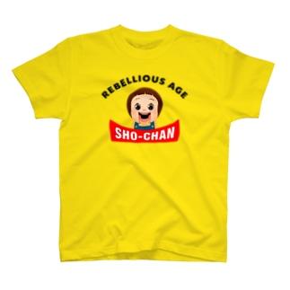 しょーちゃんは反抗期 Tシャツ