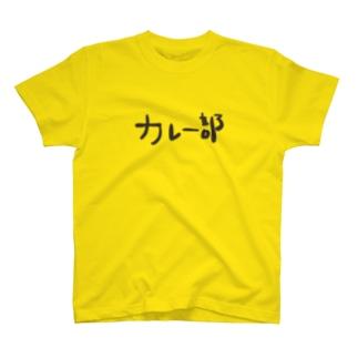 カレー部 Tシャツ
