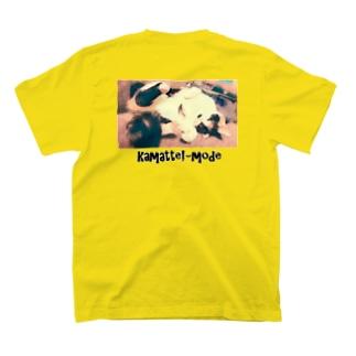 かまってもいいのよ。 T-shirts