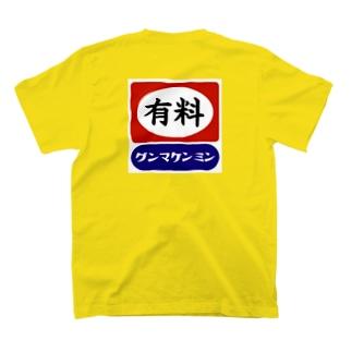 レジ袋有料化記念(白文字) T-shirts