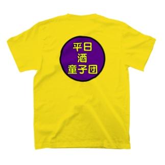 平日酒童子団TEAM ITEM T-shirts