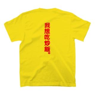 横濱童子飯店STAFF ITEM T-shirts