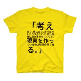 「考えたり、感じたり、言ったりしたりすることが、自分自身に引き寄せられてくる。現実を作っているのは結局自分である。」   ロンダ・バーン T-shirts