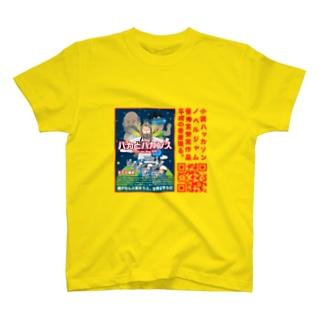 ノベルジャム バカとバカンスTシャツ T-shirts