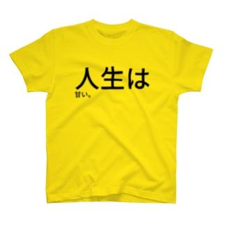 人生は甘い。 T-shirts