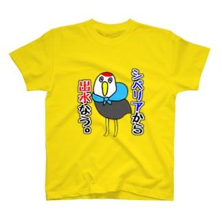 シベリアから出水なう。 T-shirts