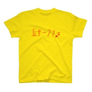 丘サーファー赤 T-shirts