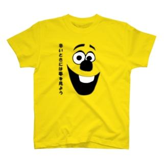 つらいときには夢をみよう T-shirts