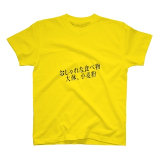 本音 T-shirts
