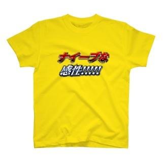 ナイーブな貴方 T-shirts