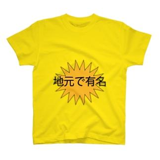 ダサT~俺の武勇伝Tシャツ~ T-shirts