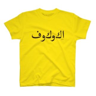 福岡シティTシャツ(アラビア) T-shirts