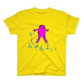 かえるざんまい T-shirts