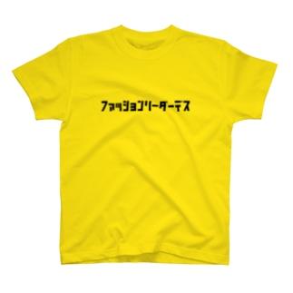 #ダサT ファッションリーダーが着るTシャツ T-shirts