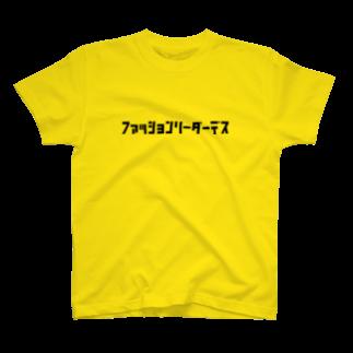 里ちゃんの#ダサT ファッションリーダーが着るTシャツ T-shirts