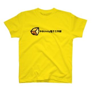 ゆるUnity電子工作部ロゴ T-shirts
