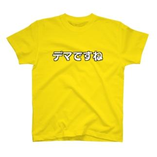 デマですね T-shirts