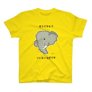 ぞうですか?いいえいなぎです Tシャツ