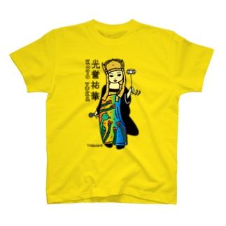 光誉祐華×太画子のコラボT T-shirts
