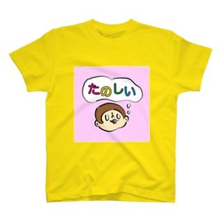 たのしいTシャツ T-shirts