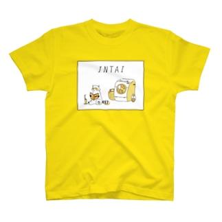 引退(透過なし) T-shirts
