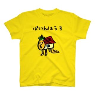 ぱいんはうす君Tシャツ1 T-shirts