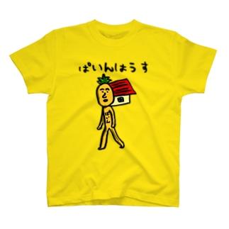 ぱいんはうす君Tシャツ2 T-shirts