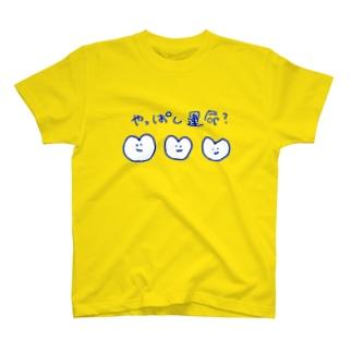 【やっぱし運命?】片想いグッズ T-shirts