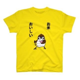 お米おいしいスズメ T-shirts