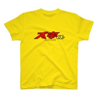太宰くん Tシャツ