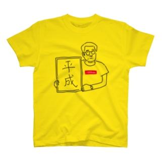 平成ボックスロゴ T-shirts