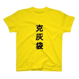 テスト4 T-shirts